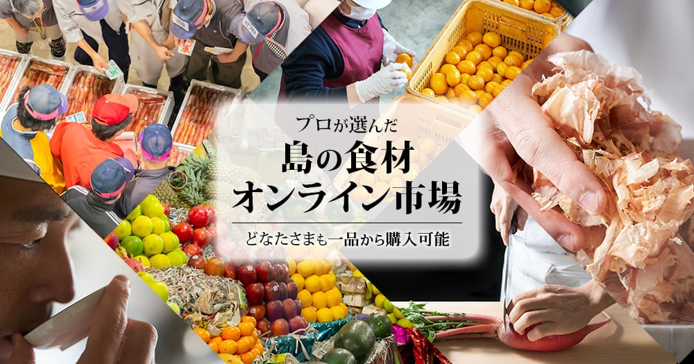プロが選んだ島の食材オンライン市場 どなたさまも一品から購入可能